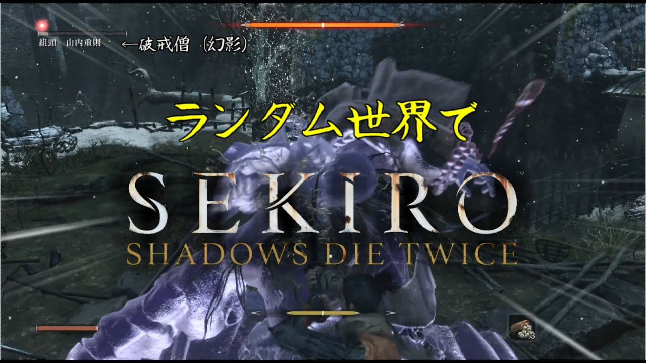 【MOD】ランダム世界でSEKIRO!? part1【隻狼/SEKIRO】【Sekiro Enemy and Item Randomizer】