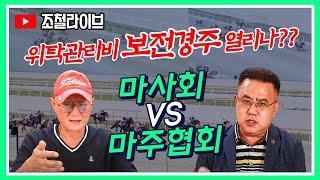 마사회 VS 마주협회 / 위탁관리비 보전경주 열리나? …