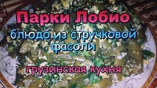 Парки Лобио Блюдо из Стручковой Фасоли! / Parks Lobio dish of green beans!