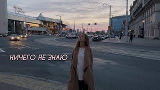 Смотреть клип Лера Яскевич - Ничего Не Знаю