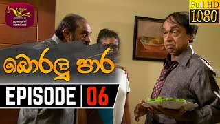 Boralu Para   බොරලු පාර   Episode - 06   2021-05-19   Rupavahini Teledrama Thumbnail
