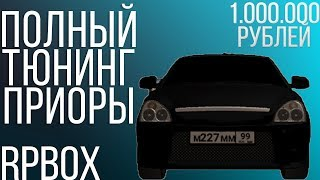 ПОЛНЫЙ ТЮНИНГ ЛАДЫ ПРИОРЫ ЗА 1.500.000 РУБЛЕЙ GTA RP BOX
