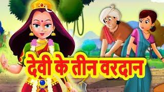 DEVI KE TEEN VARDAN | Hindi Kahaniya | Moral Stories For Kids