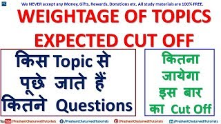 #AAI EXAM 2018 WEIGHTAGE OF TOPICS // {EXPECTED CUT OFF} //