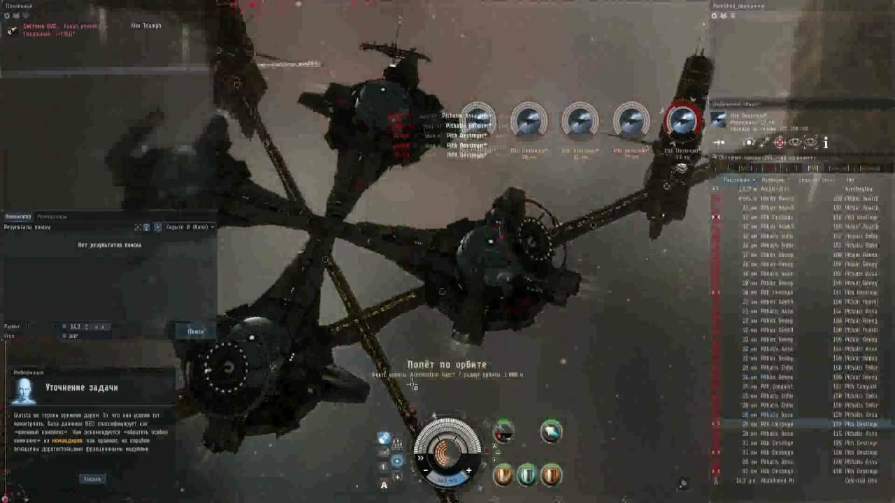 Guristas Military Operations Complex (7/10) - Скачать видео