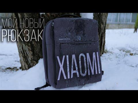 Купил себе Рюкзак Xiaomi Minimalist Urban. Мой опыт и обзор