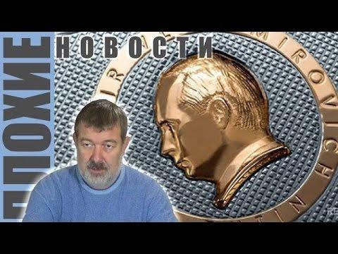 ВЯЧЕСЛАВ МАЛЬЦЕВ - ПЛОХИЕ НОВОСТИ 7 октября 2015 (1 часть)