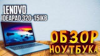 БЮДЖЕТНЫЙ МОНСТР от Lenovo | РАСПАКОВКА и ОБЗОР Ноутбука Lenovo IdeaPad 320-15IKB Onyx Black