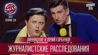 Журналистские расследования - Винницкие и Юрий Горбунов  | Лига Смеха третий сезон