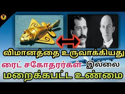 விமானத்தை உருவாக்கியது ரைட் சகோதரர்கள் இல்லை! |Ancient space vehicle  | Tamil jananam facts