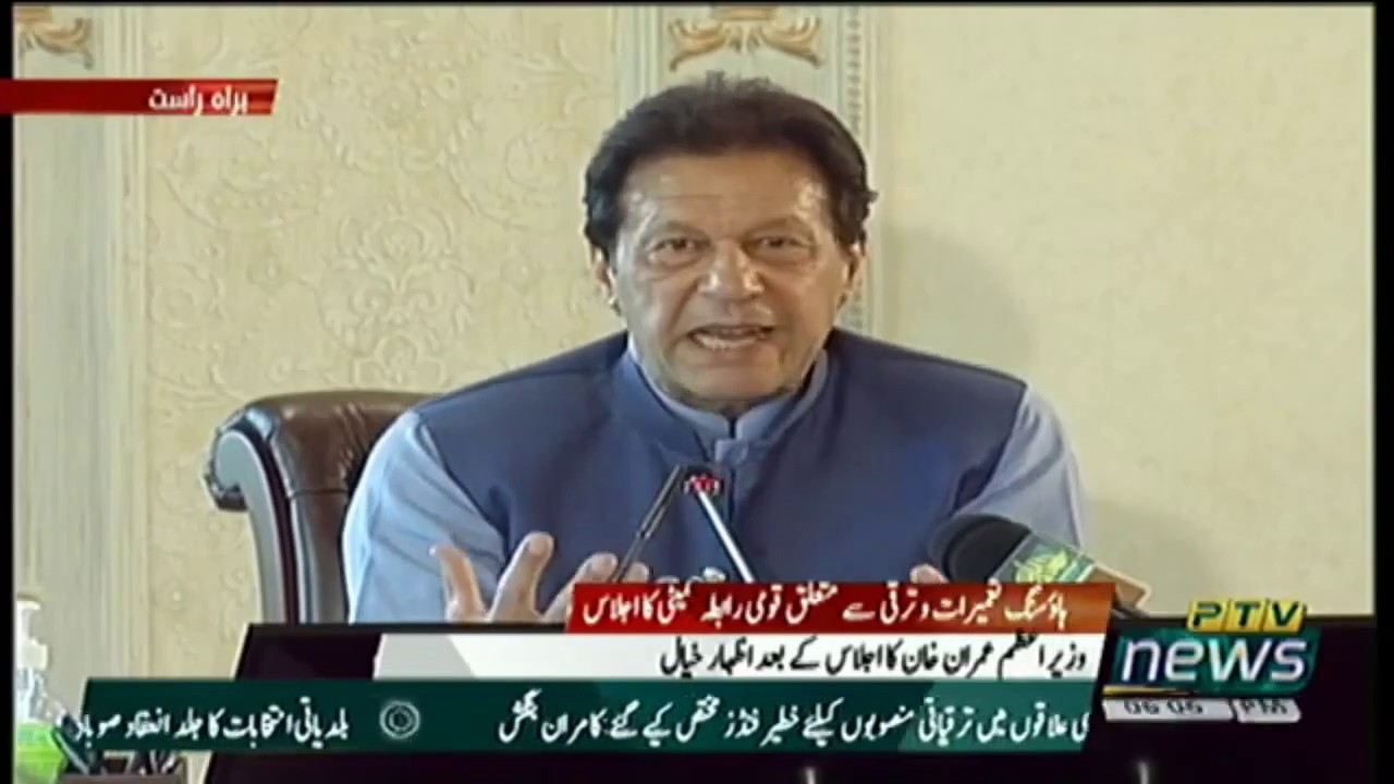 Prime Minister Imran Khan Speech At NCC On Housing, C & D In Islamabad | PMO Pakistan | 10 July 20