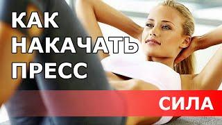 Как убрать живот. Упражнения для похудения живота.