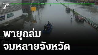 กรมอุตุฯ ประกาศ 'พายุเตี้ยนหมู่' ฝนถล่ม กทม.-ปริมณฑล โดนด้วย | 25-09-64 | ไทยรัฐนิวส์โชว์
