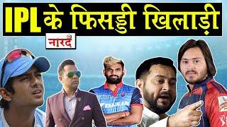 Top 5 Worst IPL Player_IPL Flashback Naarad TV_किस्मत के दम पर IPL खेलने वाले खिलाड़ी_IPL 2020_News