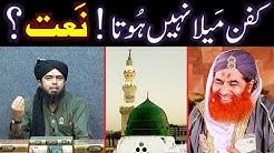 "Kia "" MUHAMMAD ﷺ kay Ghulamon ka kafan mela nahin hota "" Saheh hai ??? (Engineer Muhammad Ali Mirza)"
