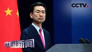 [中国新闻] 中国外交部:反对美方干扰两国人文交流与科技合作 | CCTV中文国际