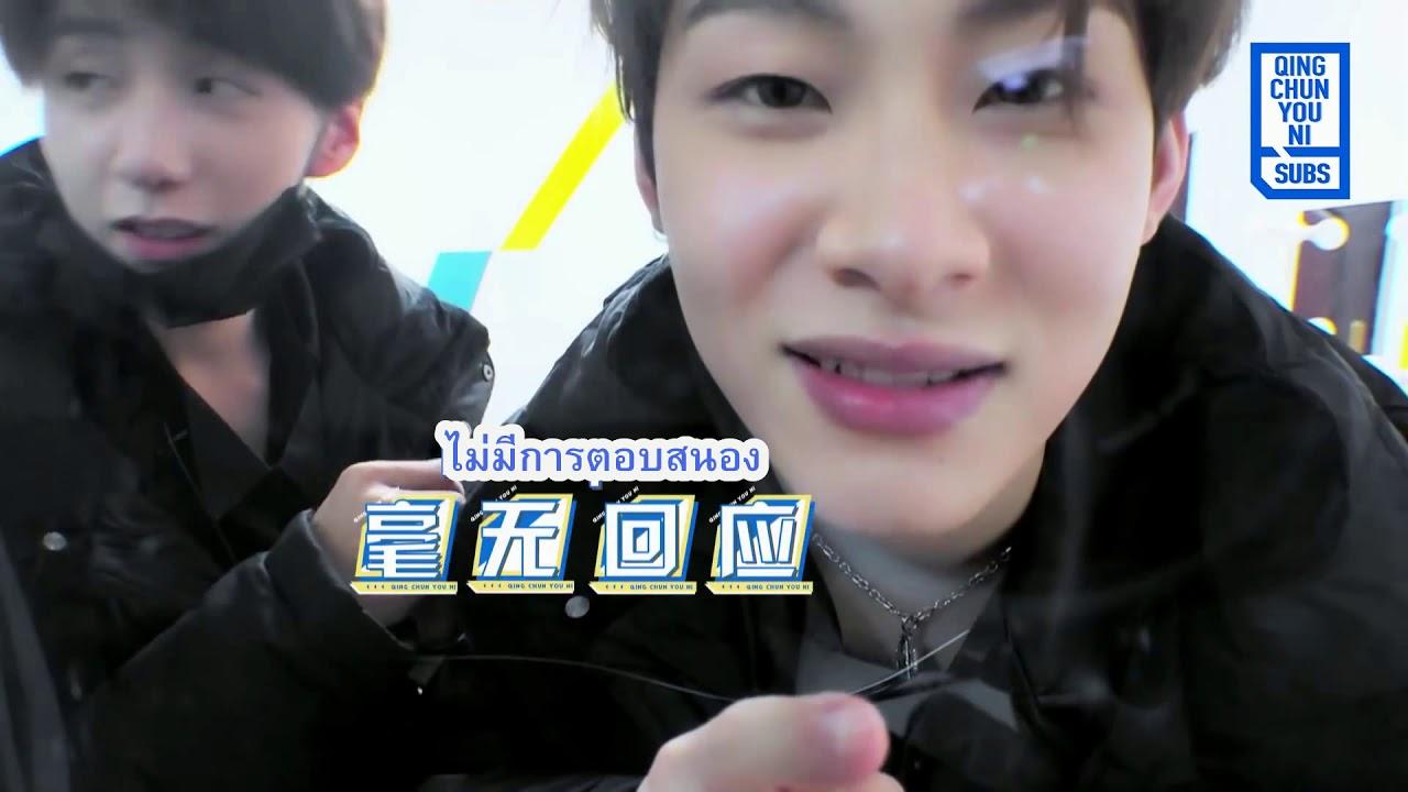 ซับไทย QingChunYou Ni ในห้องพักระหว่างรอเหล่าเด็กฝึกกับกล้อง