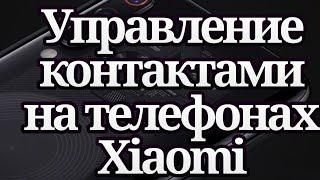 Управление контактами на телефонах Xiaomi