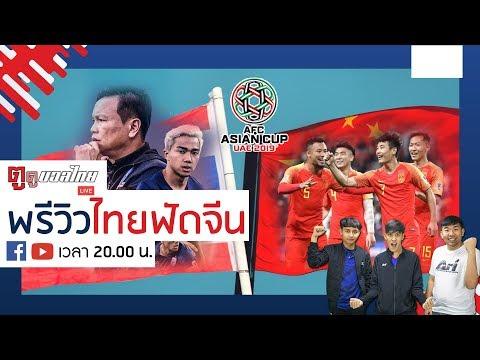 ตูดูบอลไทย LIVE -'พรีวิวไทยฟัดจีน' (18-01-2019)