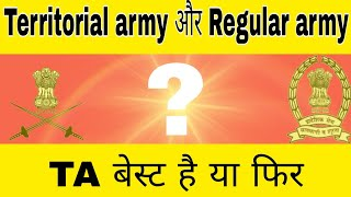 Territorial army and Indian army me difference | Territorial army kya hai