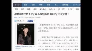 伊東美咲が第2子となる長男出産「母子ともに元気」 日刊スポーツ 6月27...
