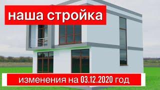 наша стройка изменения на 03.12.2020 год | недвижимость Сочи