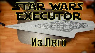 Китайский Лего Star Wars: Super Star Destroyer Executor [Обзор]