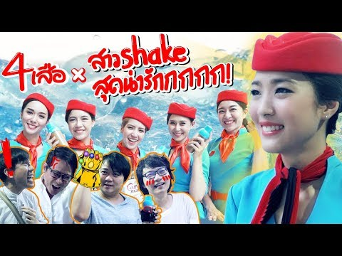 เมื่อ 4 เสือ เจอสาว Shake Hostress ที่งาน NESCAFÉ Red Cup Shake Your Day ความสดชื่นเลยเกิดขึ้น !!