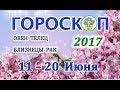 Гороскоп. Прогноз таро с 11 по 20 ИЮНЯ 2017 (ОВЕН - ТЕЛЕЦ - БЛИЗНЕЦЫ - РАК)