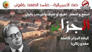 إلياذة الجزائر للإستماع كاملا مفدي زكريا Moufdi zakaria