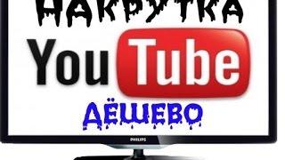 БЕЗОПАСНАЯ НАКРУТКА ПРОСМОТРОВ НА YouTube 2016   YTmonster