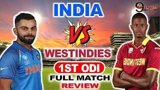 IND vs WI 1st odi Highlights