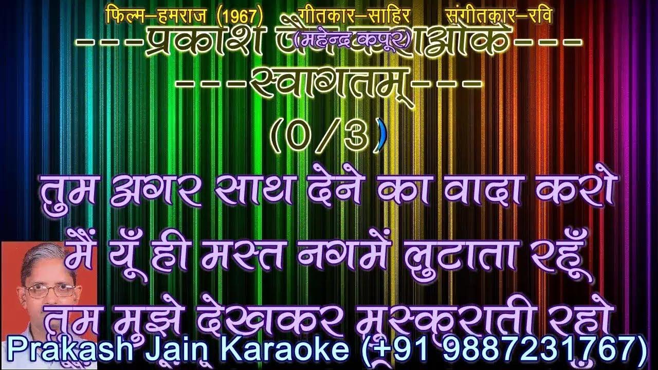 Tum Agar Sath Dene Kaa Vada Karo Lyrics | Hamraaz (1967 ...