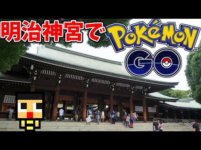 【ポケモンGO】明治神宮で見つけたポケモン!巨大から可愛いあのポケモンまで!?〔pokemon go japan〕