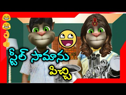 Steel Samaanu Kanakam .. new funny video | Telugu Comedy King