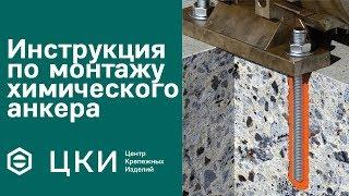 Инструкция по монтажу химического анкера | ЦКИ