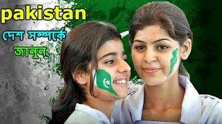 পাকিস্তান দেশ । পাকিস্তান দেশের কিছু অজানা তথ্য । Facts About Pakistan