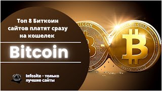 Kako brzo zaraditi na bitcoinima