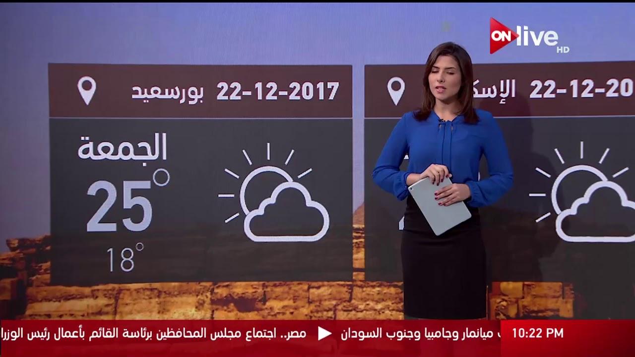 النشرة الجوية حالة الطقس غدا في مصر وبعض الدول العربية الجمعة