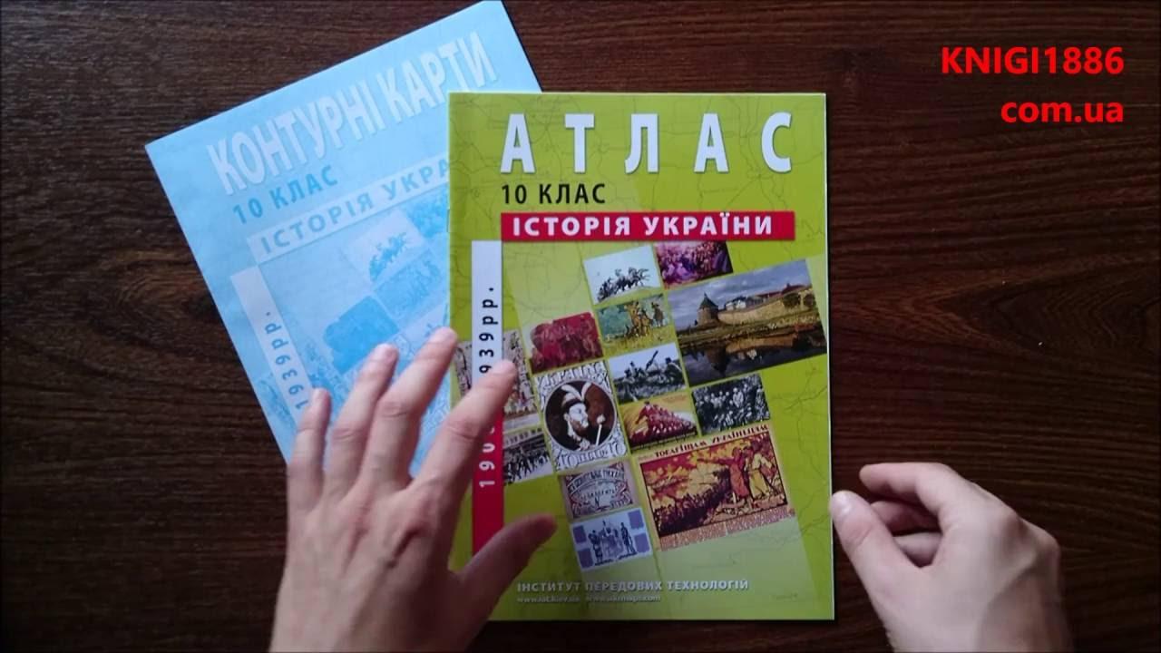 Контурные карты, атласы ➤➤➤ в интернет-магазине офис-престиж ☎ 050 4170000, 063-1110027, 067-9990038 ✓ собственные складские запасы ✓ низкие цены ✓ доставка по украине.