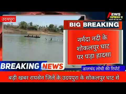 सोकलपुर घाट नर्मदा में नहाने गए तीन लड़के डूबे दो की मौत एक की तलाश जारी