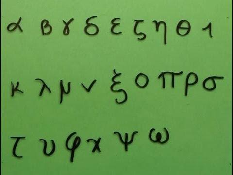 Cómo es el alfabeto griego