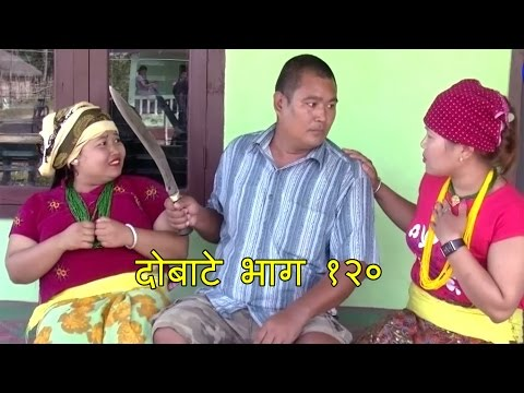 Nepali Comedy - दोबाटे भाग १२० - Dobate Episode 120 - 21th Apr 2017