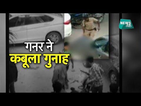 गोलीकांड के गनर ने कबूला गुनाह | News Tak