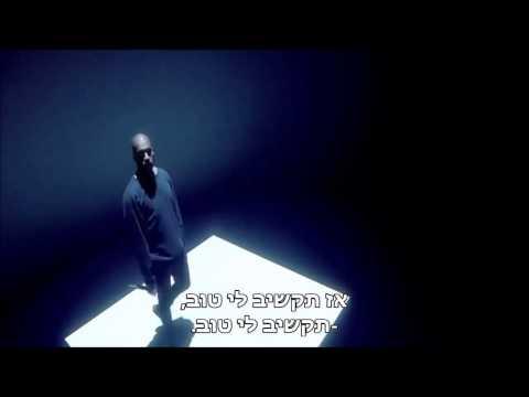 Kanye West - Only One מתורגם
