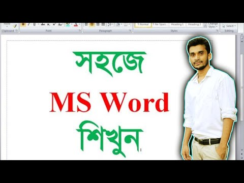 Microsoft Word Bangla Tutorial - Part 01 of 10