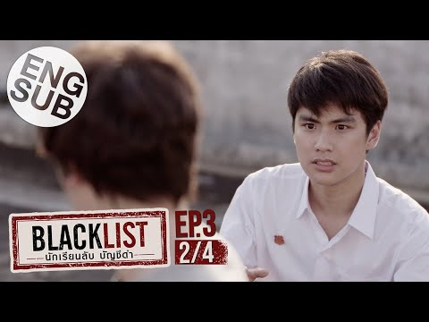 [Eng Sub] Blacklist นักเรียนลับ บัญชีดำ | EP.3 [2/4]