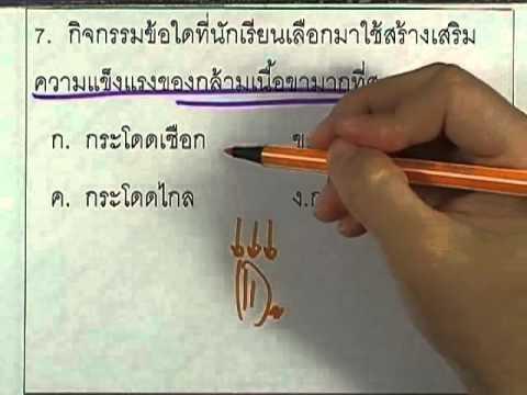 ข้อสอบO-NET ป.6 ปี2552 : สุขศึกษาและพลศึกษา ข้อ7