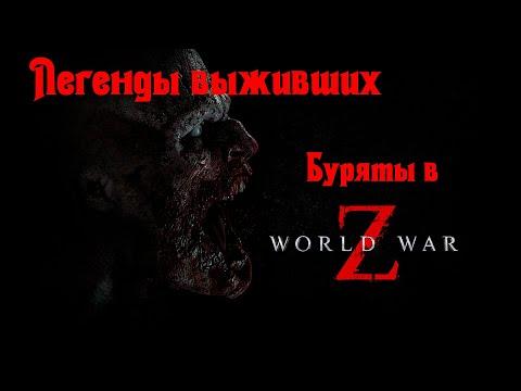 """Война миров Z режим """"оборона"""" (затащили 46 волн)"""