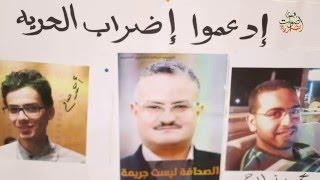 اعتصام مفتوح بنقابة الصحفيين للمطالبة يتحسين أوضاع زملائهم بالسجون